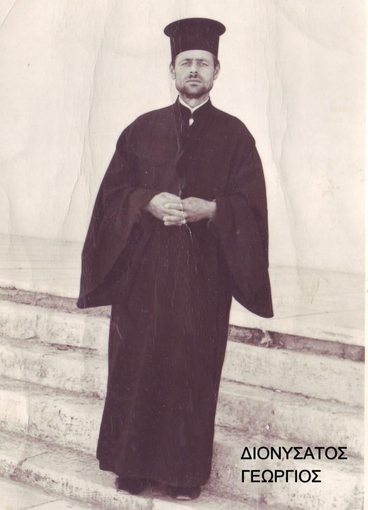 Πατέρας Γεώργιος 1975