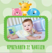 prosklhsh_vaptishs_prasinh_me_zwakia_photo_proskliseis-kartes.gr_thumb-311x311
