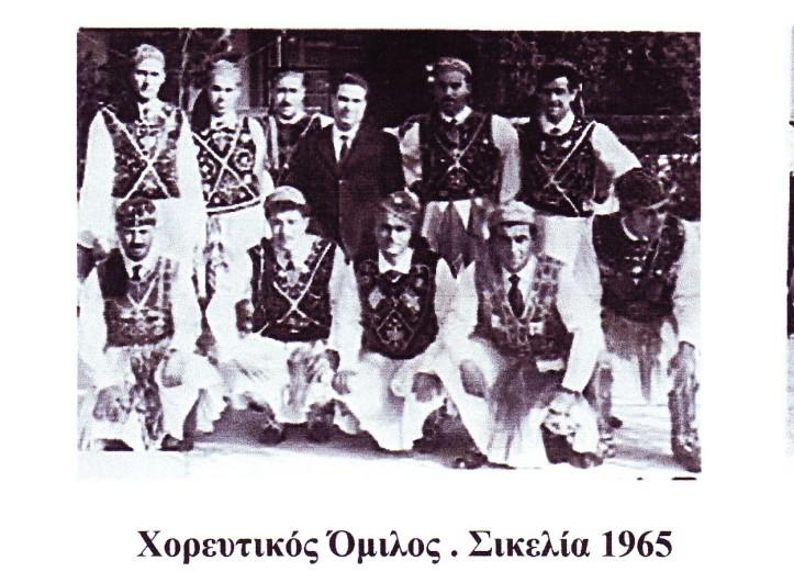1964-1975-χορευτικοΚαμιναρατων (1)
