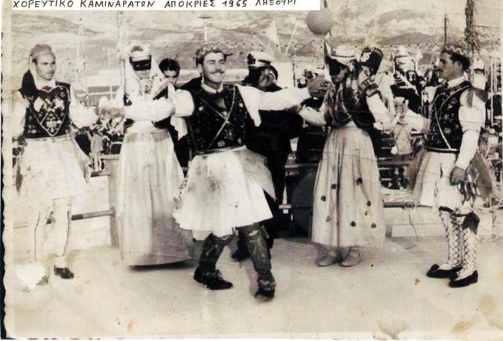 1964-1975-χορευτικοΚαμιναρατων (16)