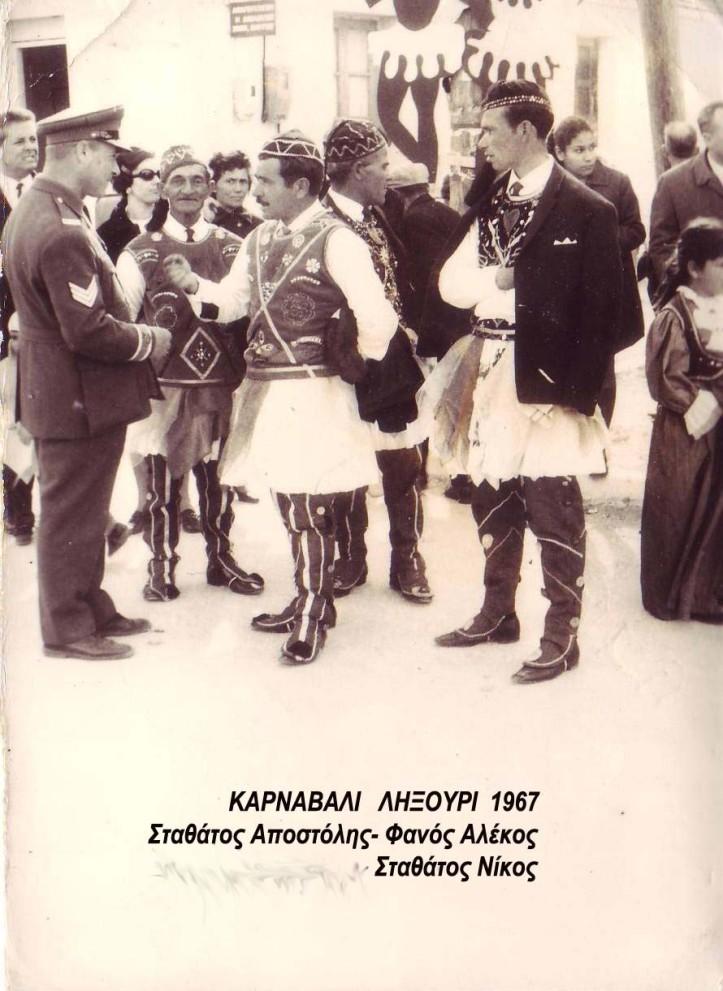 1967-Χορευτικο-Καρναβαλι Ληξουρι- Σταθατος Αποστόλης-Φανος Αλεκος-Νικος Σταθάτος-2--
