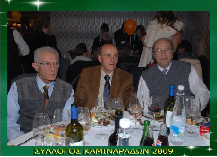 2009-02-21-τραπεζι24-Μαρ. Ηλιας ,Χαράλαμπος μοσκιού (1)